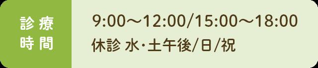 診療時間 9:00〜12:00/15:00〜18:00 休診 水・土午後/日/祝